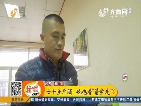"""广饶:七十多斤酒 他抱着""""箭步走""""?"""
