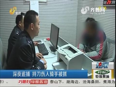 济南:深夜追捕 持刀伤人骑手被抓