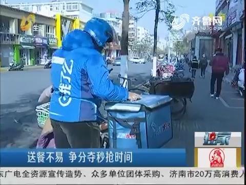 济南:送餐不易 争分夺秒抢时间