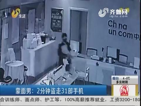 青岛:蒙面男 2分钟盗走31部手机