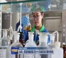 【新时代 新征程】山东:提高供给质量 前十个月经济运行稳中向好