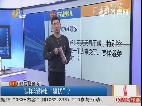 """阿速有妙招:怎样防静电""""骚扰""""?"""
