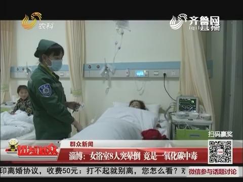 淄博:女浴室8人突晕倒 竟是一氧化碳中毒