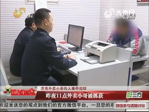 【济南外卖小哥伤人事件追踪】11月20日夜11点外卖小哥被抓获