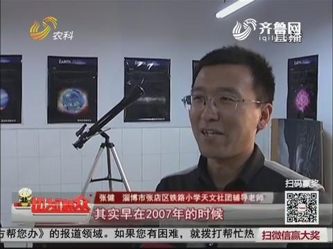 淄博:省内首个小学流星观测站 一起看流星!