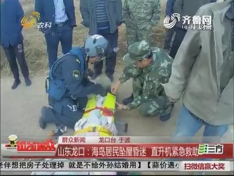 山东龙口:海岛居民坠屋昏迷 直升机紧急救助