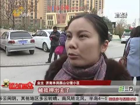 【群众新闻】济南:交房四年没有房产证 燕山公馆业主很受伤