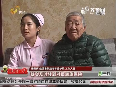 【贯彻十九大 老龄基层行】临沂:医养结合 开启养老新模式