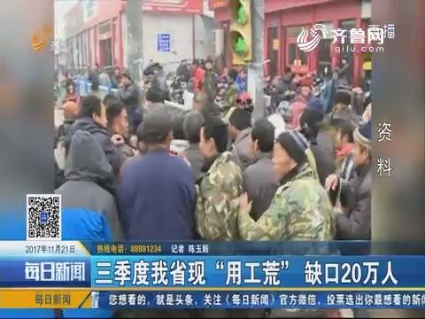 """三季度山东省现""""用工荒""""缺口20万人"""