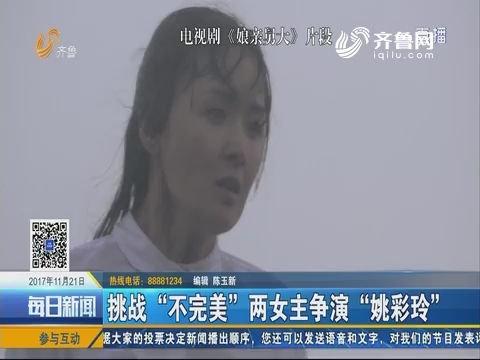 """【好戏在后头】挑战""""不完美""""两女主争演""""姚彩玲"""""""