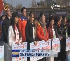 国际太极拳公开赛在枣庄举行