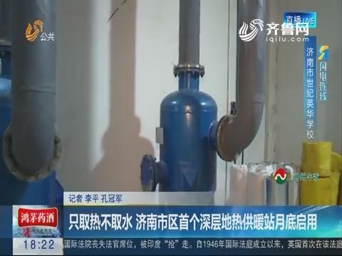 【闪电连线】只取热不取水 济南市区首个深层地热供暖站11月底启用