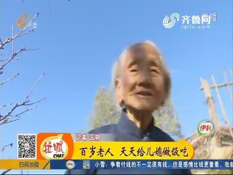 【齐鲁新百寿图】泰安:百岁老人 天天给儿媳妇做饭吃