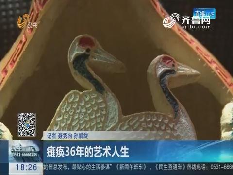 【真相】淄博:瘫痪36年的艺术人生