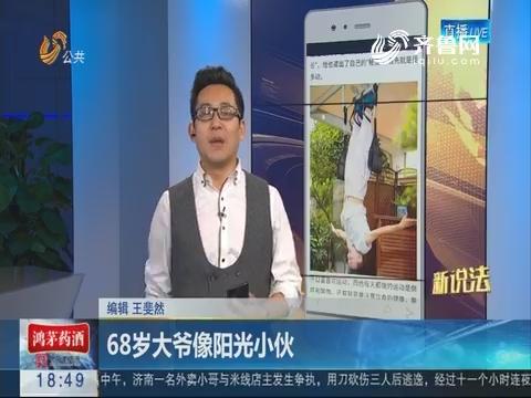 【新说法】68岁大爷像阳光小伙