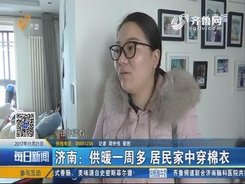 济南:供暖一周多 居民家中穿棉衣