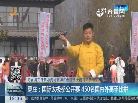 枣庄:国际太极拳公开赛 450名国内外高手比拼
