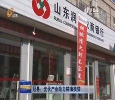 冠县:光伏产业助力精准扶贫