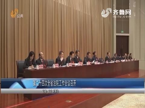第二十四次全省法院工作会议召开