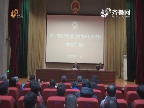 省法院第一期学习党的十九大精神专题培训班开班