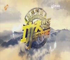 20171121《功夫王中王》:第一季决战少林12月5日总决赛