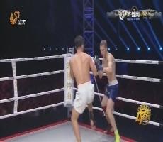 功夫王中王:第二轮贾奥奇VS奥列格 贾奥奇获得胜利