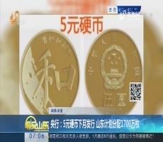【热点快搜】央行:5元硬币12月发行 山东计划分配1700万枚
