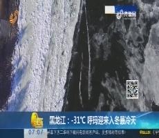 【热点快搜】黑龙江:-31℃呼玛迎来入冬最冷天