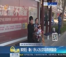 潍坊安丘:暖心!好心人为公交车站亭座椅套座垫