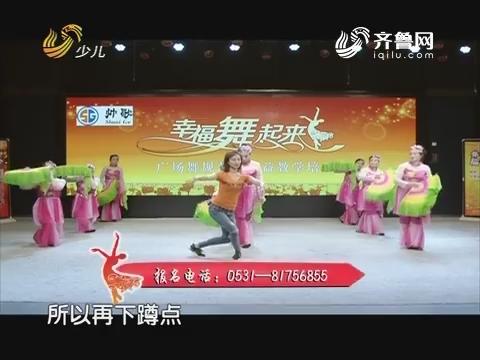 20171122《幸福舞起来》:广场舞规范化公益教学系列节目