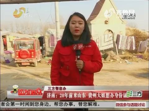 【三方帮您办】济南:20年前来山东 贵州大姐想办身份证