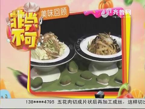 2017年11月22日《非尝不可》:白菜两吃