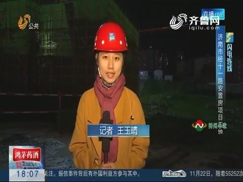 【闪电连线】治霾有功!济南152个施工项目获奖励