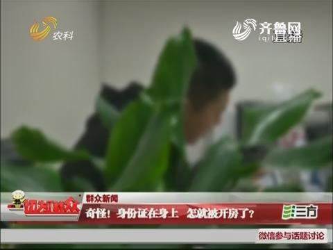 【群众新闻】济南:奇怪!身份证在身上 怎就被开房了?