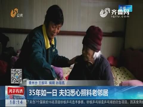 青州:35年如一日 夫妇悉心照料老邻居
