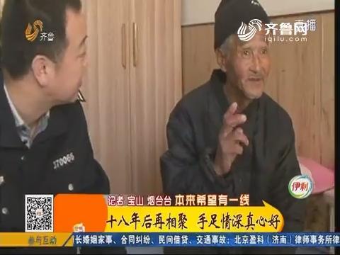龙口:智障老人走丢了 民警助其把家找