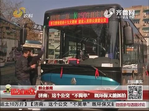 """【群众新闻】济南:这个公交""""不简单""""既环保又能抓拍"""