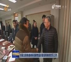 刘家义到单县调研基层党组织建设精准扶贫等工作