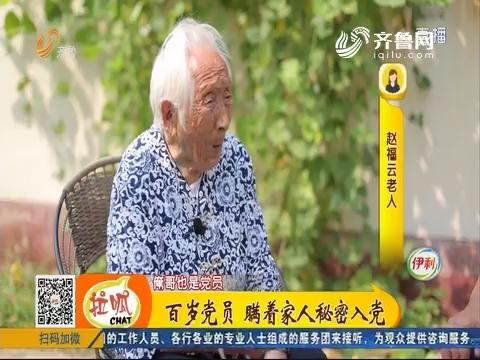 【齐鲁新百寿图】百岁党员 瞒着家人秘密入党