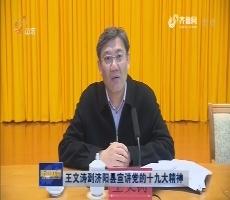 王文涛到济阳县宣讲党的十九大精神
