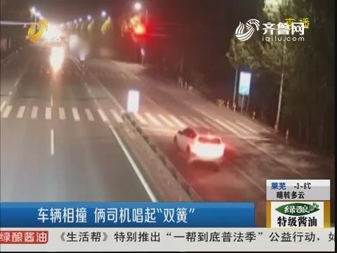 """淄博:车辆相撞 俩司机唱起""""双簧"""""""