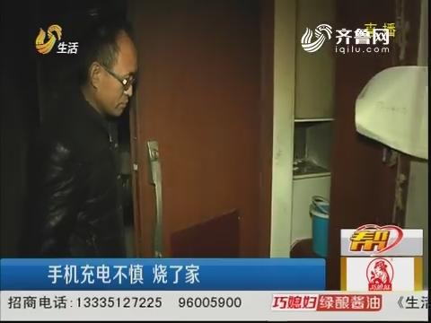 淄博:手机充电不慎 烧了家