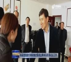 陈辐宽到济宁调研推进国家监察体制改革试点工作