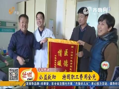 济南:公益救助 特困职工费用全免