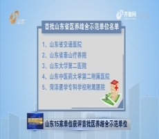 山东15家单位获评首批医养结合示范单位
