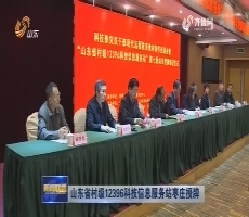 山东省村级12396科技信息服务站枣庄授牌
