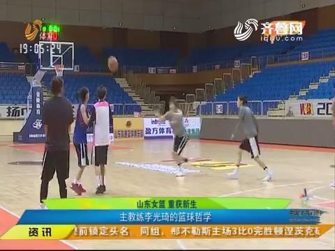 山东女篮 重获新生:主教练李光琦的篮球哲学