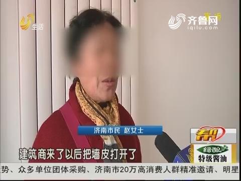 """济南:新房未入住 地板被""""泡汤"""""""