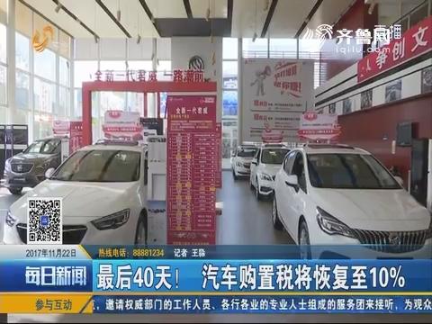 最后40天!汽车购置税将恢复至10%