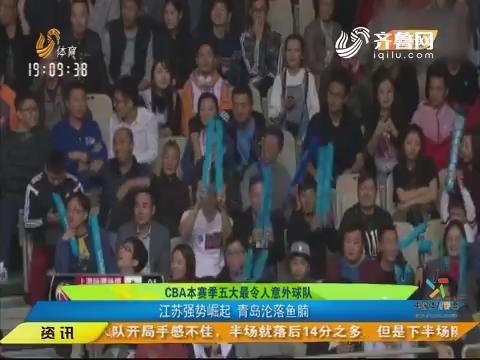CBA本赛季五大最令人意外球队:江苏强势崛起 青岛沦落鱼腩